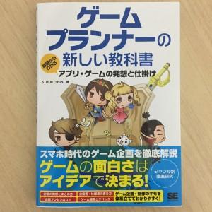 ゲームプランナーの新しい教科書